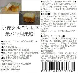 画像1: 小麦グルテンレス米パン用米粉 500g