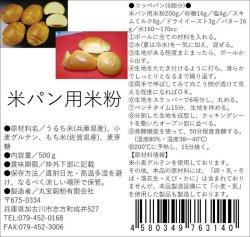 画像1: 米パン用米粉 500g
