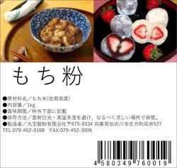 画像1: もち粉 1kg